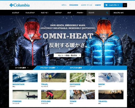 コロンビアスポーツウェア 公式サイト