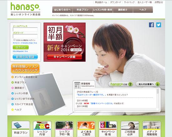 オンライン英会話・スカイプ英会話なら無料体験できるhanaso