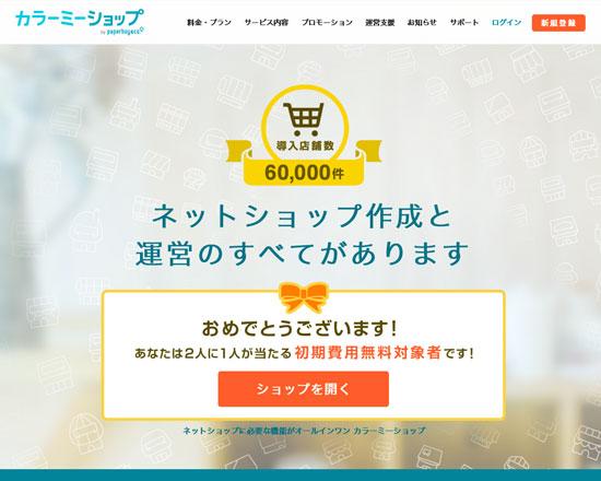 カラーミーショップ – ネットショップかんたん作成サービス