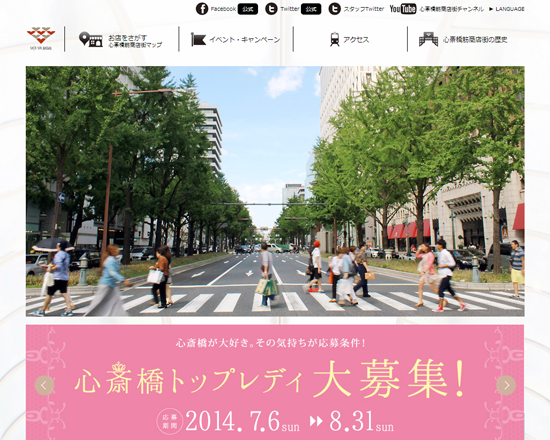 心斎橋筋商店街公式ホームページ