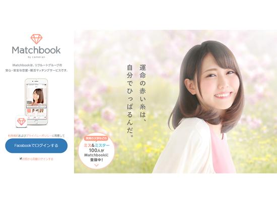 Matchbook(マッチブック)  出会い・恋活・婚活マッチングサービス