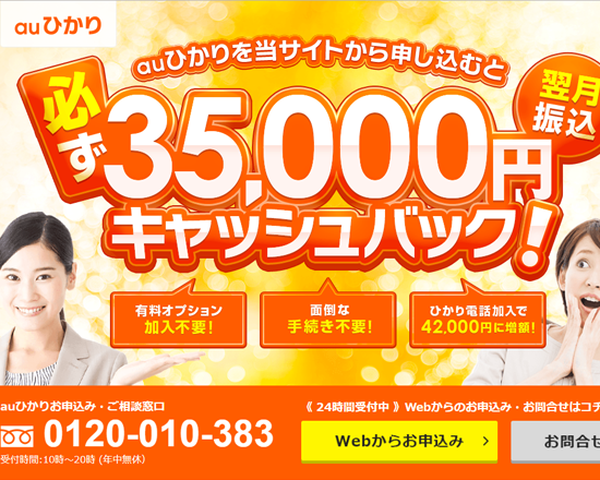 翌月に35,000円をキャッシュバック!auひかり 新規お申込み受付サイト