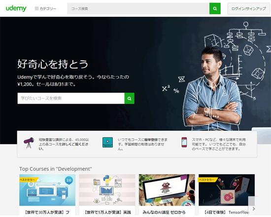 世界最大級のオンライン学習プラットフォーム!Udemyオンラインコース
